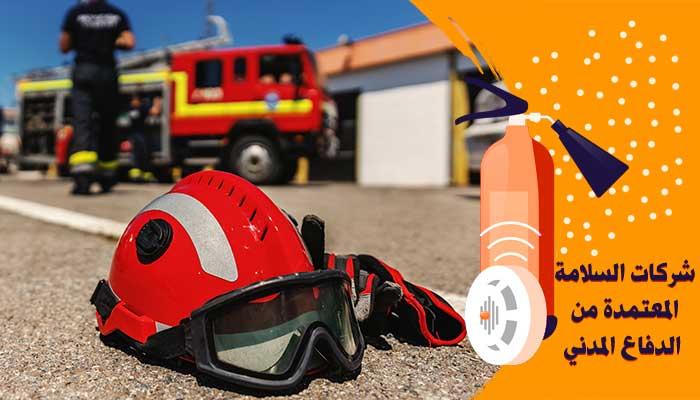 أنظمة السلامة بالرياض .. شركة معتمدة من الدفاع المدني 0554940497