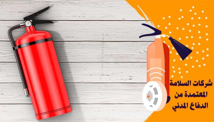 شركات أنظمة إطفاء الحريق .. معتمدة من الدفاع المدني 0554940497
